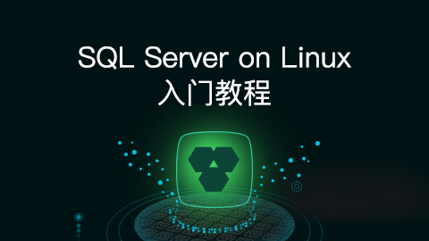 SQL Server on Linux入门教程