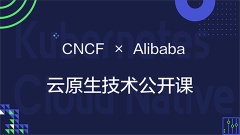 CNCF × Alibaba 云原生技术公开课