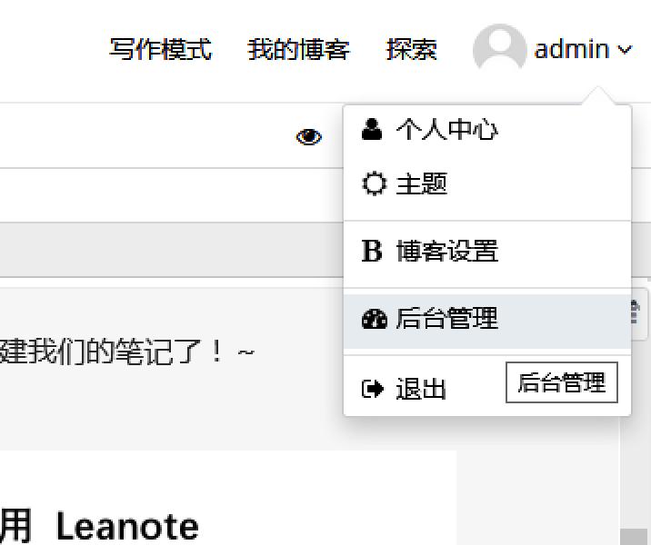 【玩转云服务器】搭建自己专属的云笔记Leanote(开源)